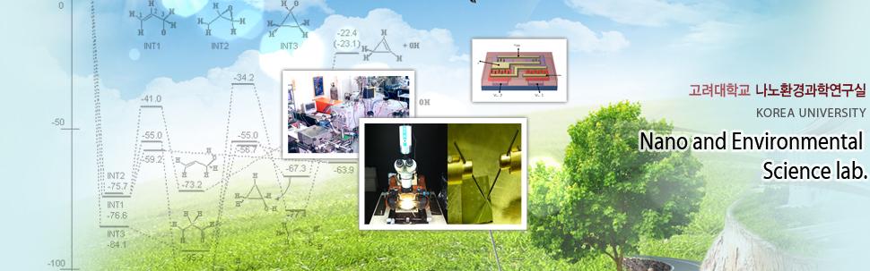 고려대학교 나노환경과학연구실 Nano and Environmental Science lab.